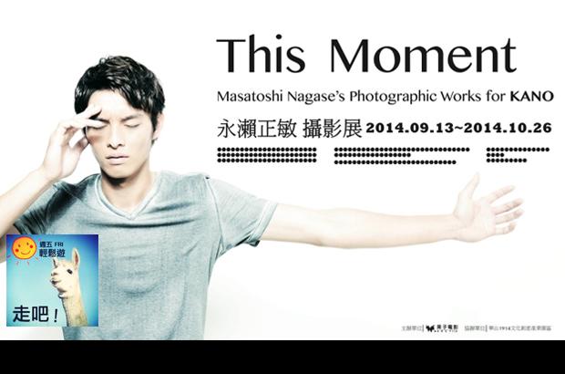 【週五 FRI ★ 輕鬆遊】『This Moment』永瀨正敏XKANO攝影展