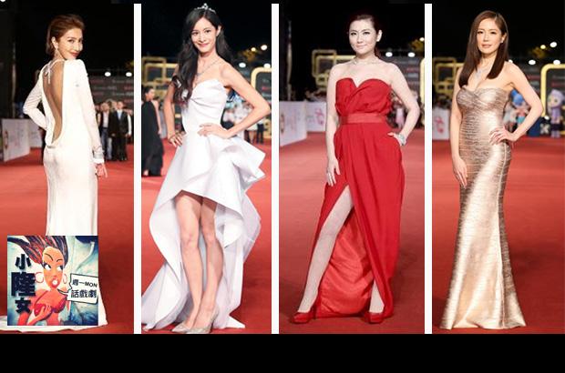 【週一 Mon ★ 話戲劇】瞧我金鐘艷壓群芳!女藝人紅毯穿著大評比