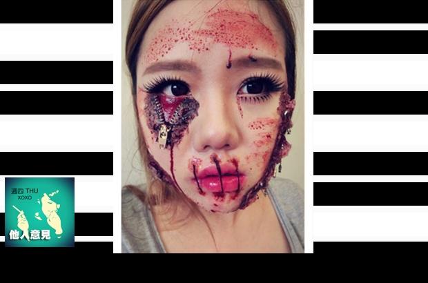 【週四 Thu ★ 他人意見】萬聖節恐怖妝容分享—臉部縫紉的暴力美學
