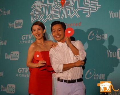 《徵婚》首映直擊/蔡昌憲:「太久沒看到她,有點興奮!」