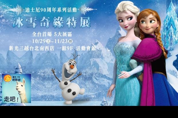 【週五 FRI ★ 輕鬆遊】迪士尼90周年系列活動 冰雪奇緣特展