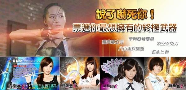 得獎名單/[Fun PK]你最想要終極惡女的哪個終極武器呢?快來參加票選吧!