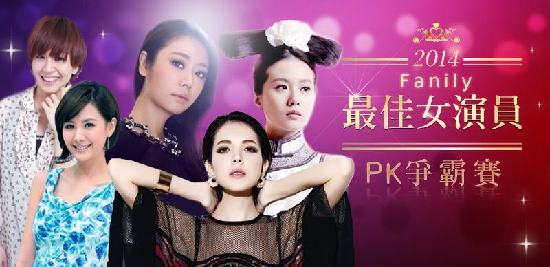 ★2014年度Fanily最佳女演員PK爭霸賽★