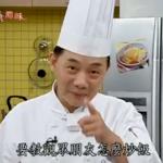 摩鐵限定懶人料理 阿基師教妳30分鐘做炒飯