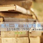 12/18(四)「每月一書,以書策展」第七次聚會@閱樂書店