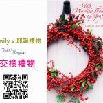 【得獎名單】2014 聖誕節交換禮物好好玩–姊妹哥哥好愛 來玩交換禮物吧!