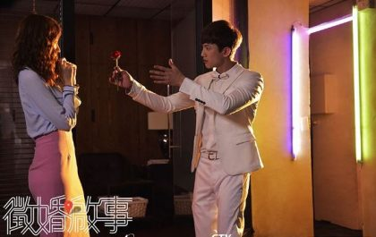 【觀劇心得】徵婚啟事ep12—我愛徐磊