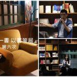 11/20(四)「每月一書,以書策展」第六次聚會 一起來延續閱讀的熱力