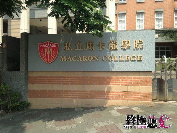 在馬卡龍學院上學好「幸福」? 因為那是幸福國中!