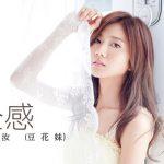 2015閃亮星大賞-潛力女神小清新蔡黃汝(豆花妹)