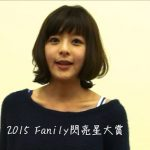 《2015Fanily閃亮星大賞》-李依瑾等你來投票