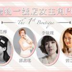 禮物一號店女主角PK 你最想要誰來演?