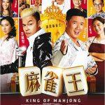 《麻雀王》到底誰是麻將之王?
