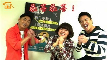 《Fanily X故事工廠》 「喜劇2勢力」祝你新年快樂!