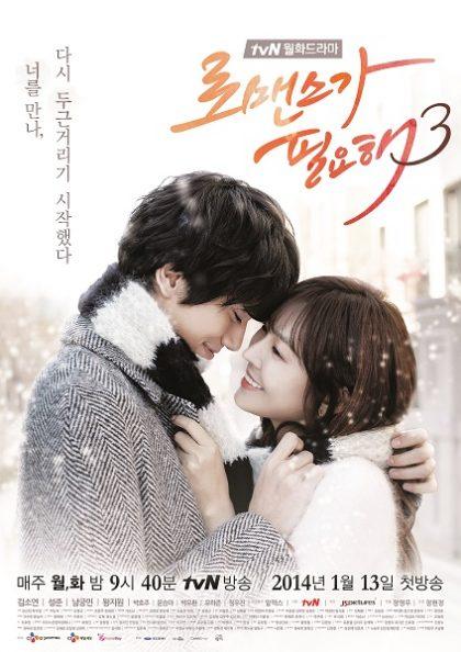 《需要浪漫3》3月2日緯來見 金素妍陷糾結三角戀