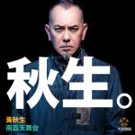2015大港開唱演出藝人- 黃秋生