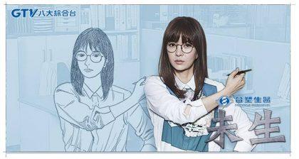 未生人物介紹:宣智英-申恩貞飾