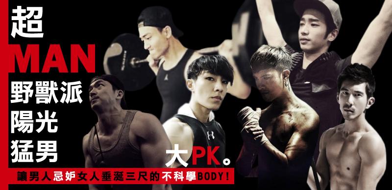 HOT PK★超MAN野獸派陽光猛男大PK★