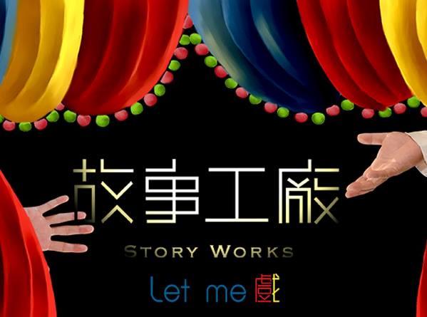 4/3-4/26 故事工廠Let me 戲!