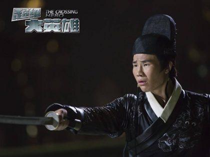 超級大英雄-徐嘯天/謝孟偉 飾  29歲/明朝錦衣衛隊員