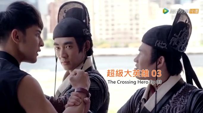 [分集劇情]超級大英雄第3集劇情:曉東錦衣衛鬧市大飆車