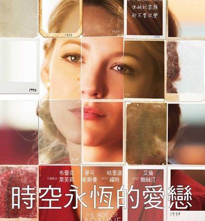 布蕾克萊芙莉青春永駐 《時空永恆的愛戀》5月唯美上映