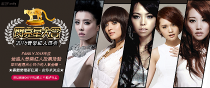 閃亮星大賞全新盛典   2015音樂紅人票選華麗上線!