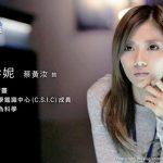 人物介紹-王珍妮,蔡黃汝(豆花妹)飾