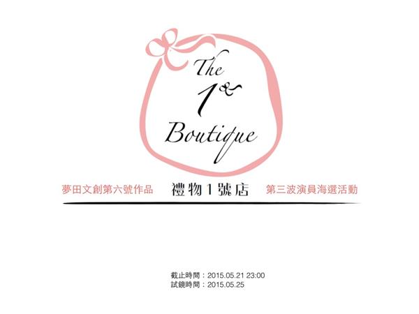 【演員徵選】夢田文創第六號電視劇作品《禮物一號店》第三波演員