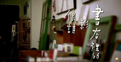 「書店的影像詩」感動大陸13億人口,侯季然百萬導演中高居榜首