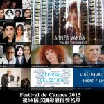 NEWS-第68屆坎城影展得獎名單(Festival de Cannes 2015)