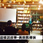 「每月一書,以書策展」第十次聚會─他們這樣說故事(上)