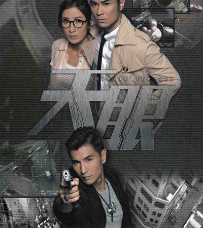 TVBS警匪劇《天眼》兄弟對決 迷倒周潤發也追劇