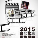 台北「北京電影展映」連續三天《親愛的》、《黃金時代》免費放映