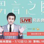 7/12《閱樂沙龍X男言之隱》 請鎖定FanilyTV現場直播