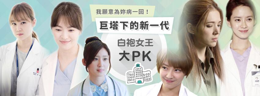 HOT PK★巨塔下的新一代白袍女王大PK★