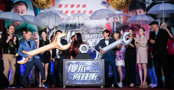 《傻瓜向錢衝》台北首映會遇水則發  乱彈阿翔站台祝福