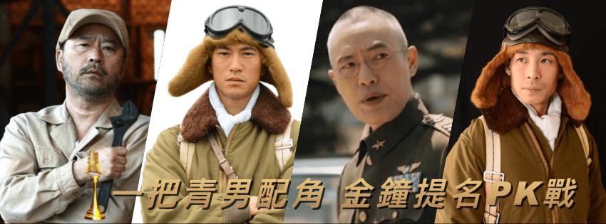 ★一把青男配角 金鐘獎提名PK戰★