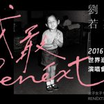 「文藝天后」 劉若英睽違五年華麗回歸  528《Renext 我敢》唱回台北小巨蛋