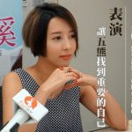 『表演』讓她找到重要的自己-專訪五熊蔡頤榛的表演時代