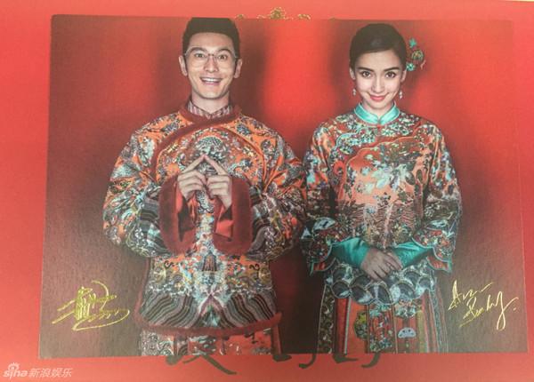 Angelababy和黃曉明的中式婚紗曝光