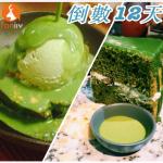 【創意起手式】放學下班來盤甜點吧 抹茶的青色是幸福啊~