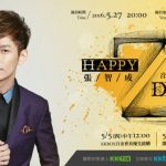 張智成Happy Z-Day音樂會 一起高唱Love You Love You, May I Love You!