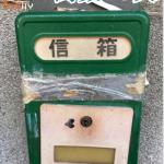 【創意起手式】見證歷史,老郵箱的一把辛酸淚!
