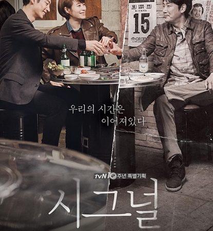 【推薦韓劇】《信號》如果你能夠回到過去改變你人生中的一件事情,你會做什麼?