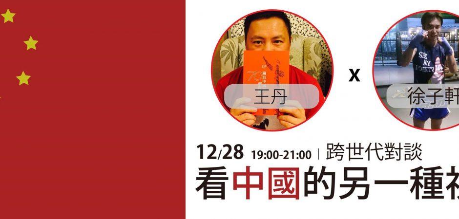 【Fanily直播】12.28 < 王丹x徐子軒 > 跨世代對談:看中國的另一種視角