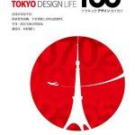 不只是設計物件,也重新設計自己的生活方式: 《吳東龍的東京設計生活100+》讀後有感