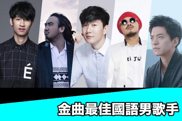 第27屆金曲最佳男歌手得主會是誰?林俊傑、Matzka、柯智棠….由你來預測!