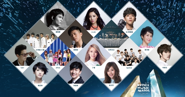 第11屆KKBOX風雲榜 集結15組海內外重量級藝人 精彩絕倫