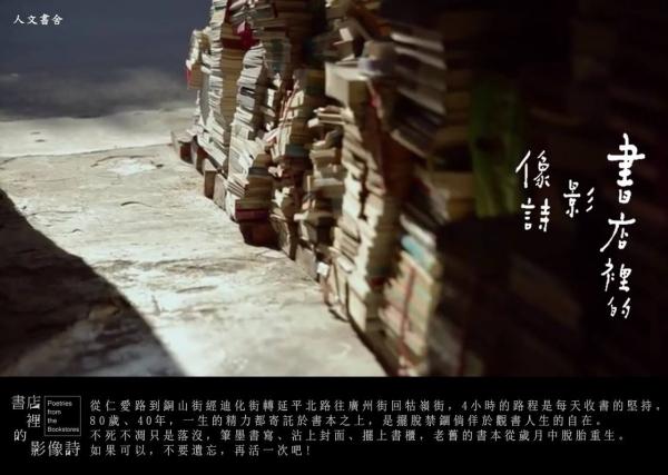 【環島影像詩的再遊第一季】12 #投注一生精神的人文書舍